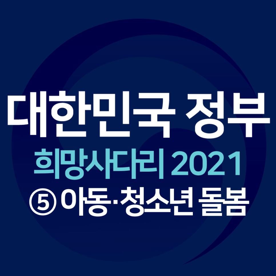 대한민국 정부 희망사다리 2021 5.아동.청소년 돌봄