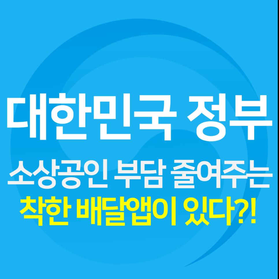 대한민국 정부 소상공인 부담 줄여주는 착한 배달앱이 있다?!