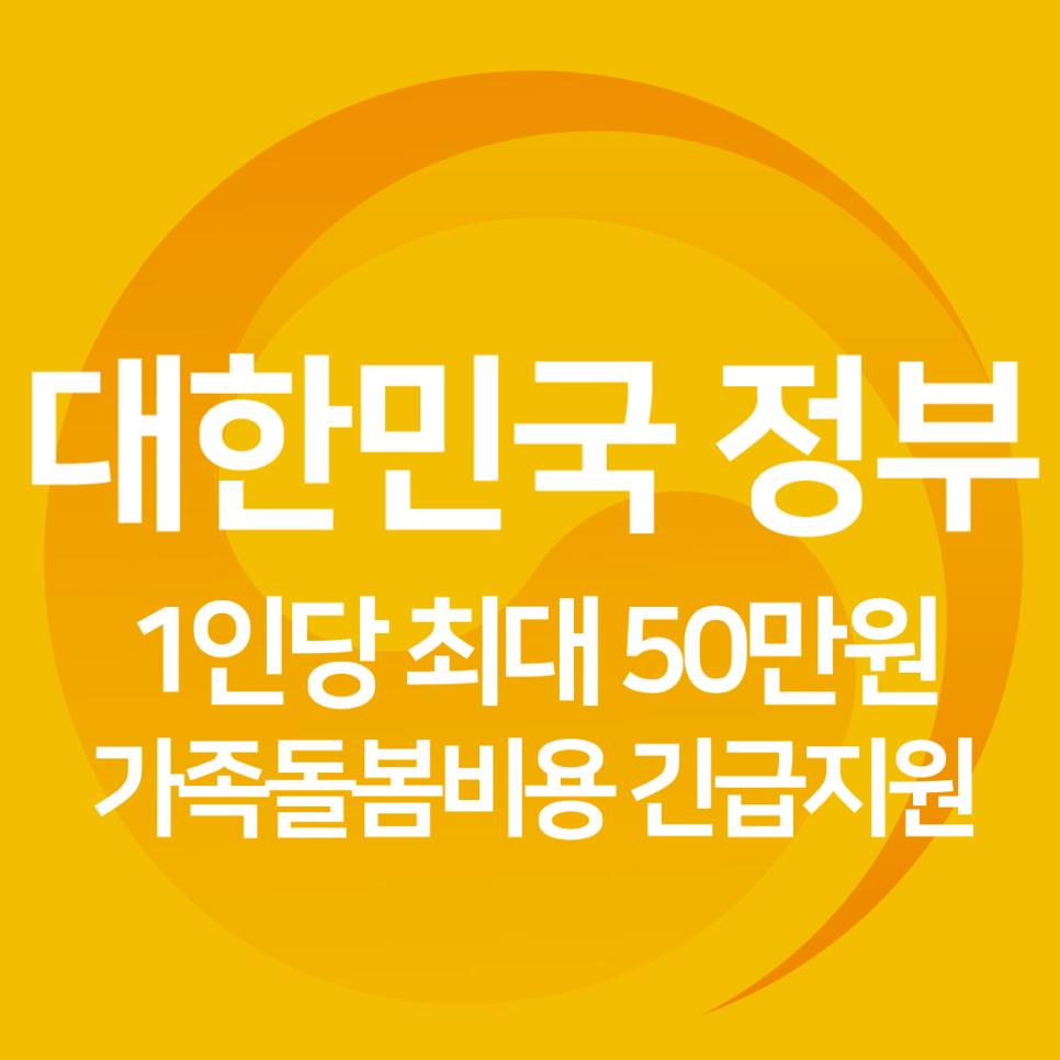 대한민국 정보 1인당 최대 50만원 가족돌봄비용 긴급지원