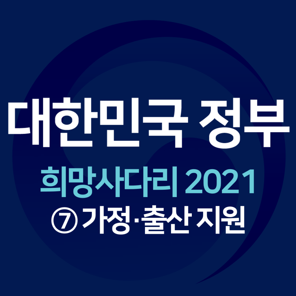 대한민국 정부 희망사다리 2021 7.가정.출산 지원