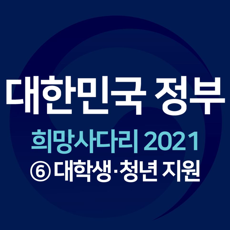 대한민국 정부 희망사다리 2021 6.대학생.청년 지원