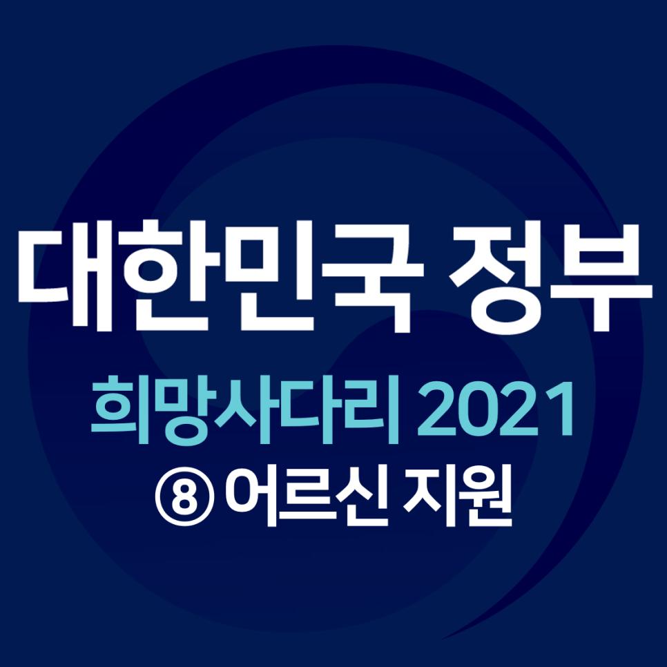 대한민국 정부 희망사다리 2021 8.어르신 지원