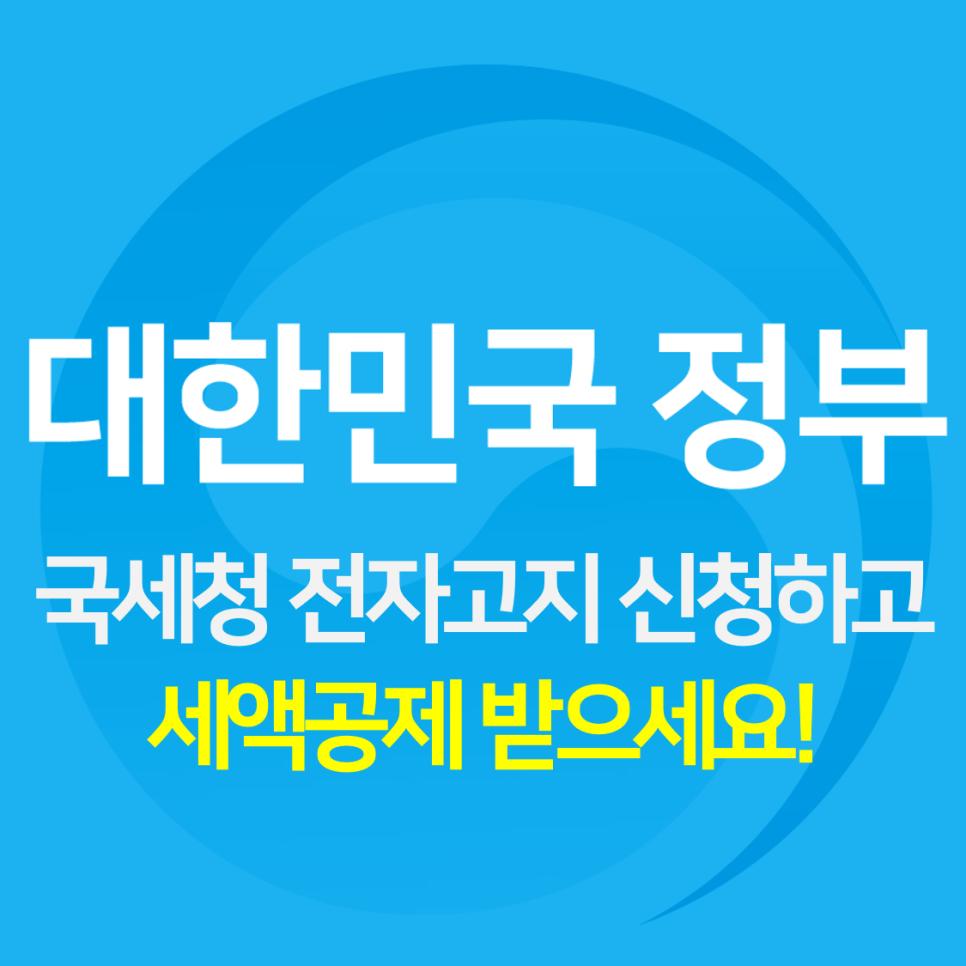 대한민국 정부 국제청 전자고지 신청하고 세액공제 받으세요!