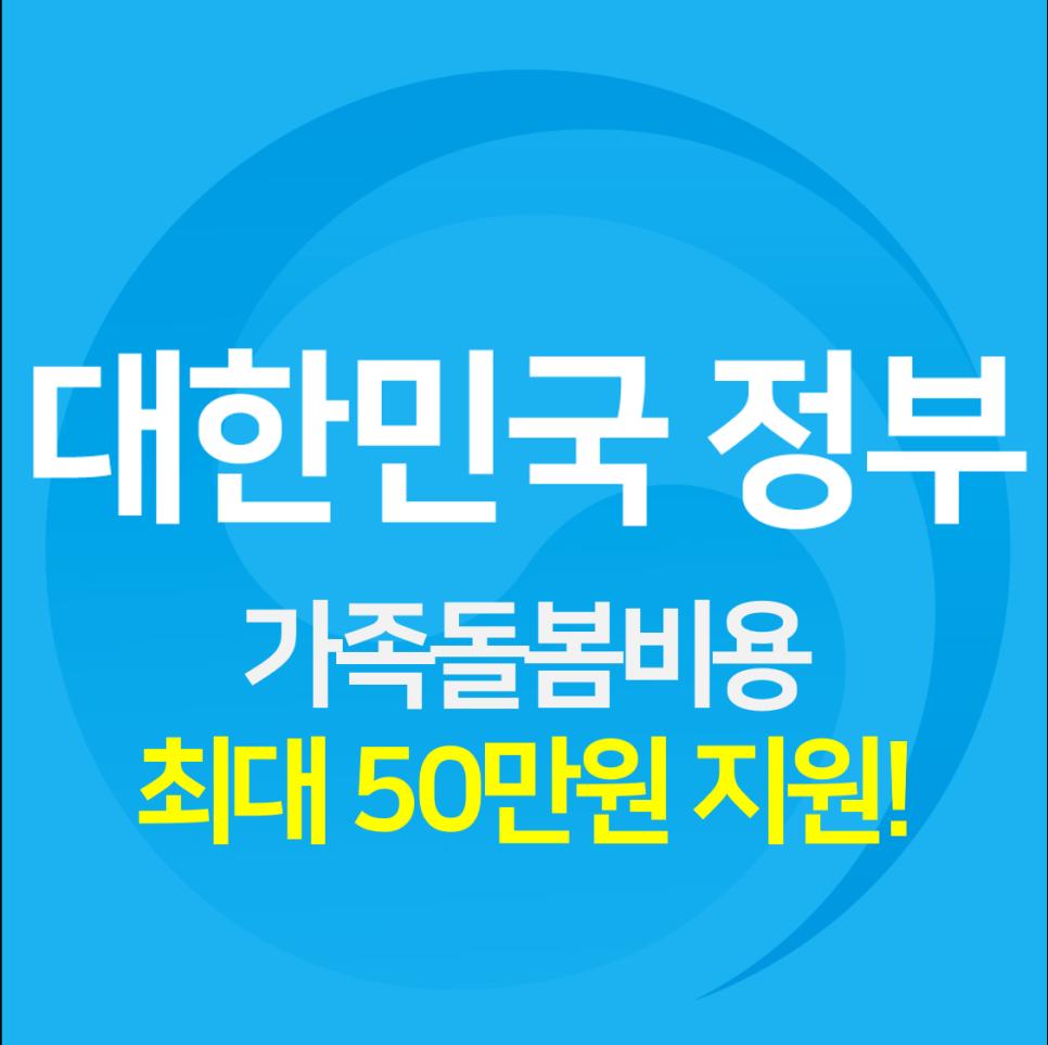 대한민국 정부 가족돌봄비용 최대 50만원 지원!