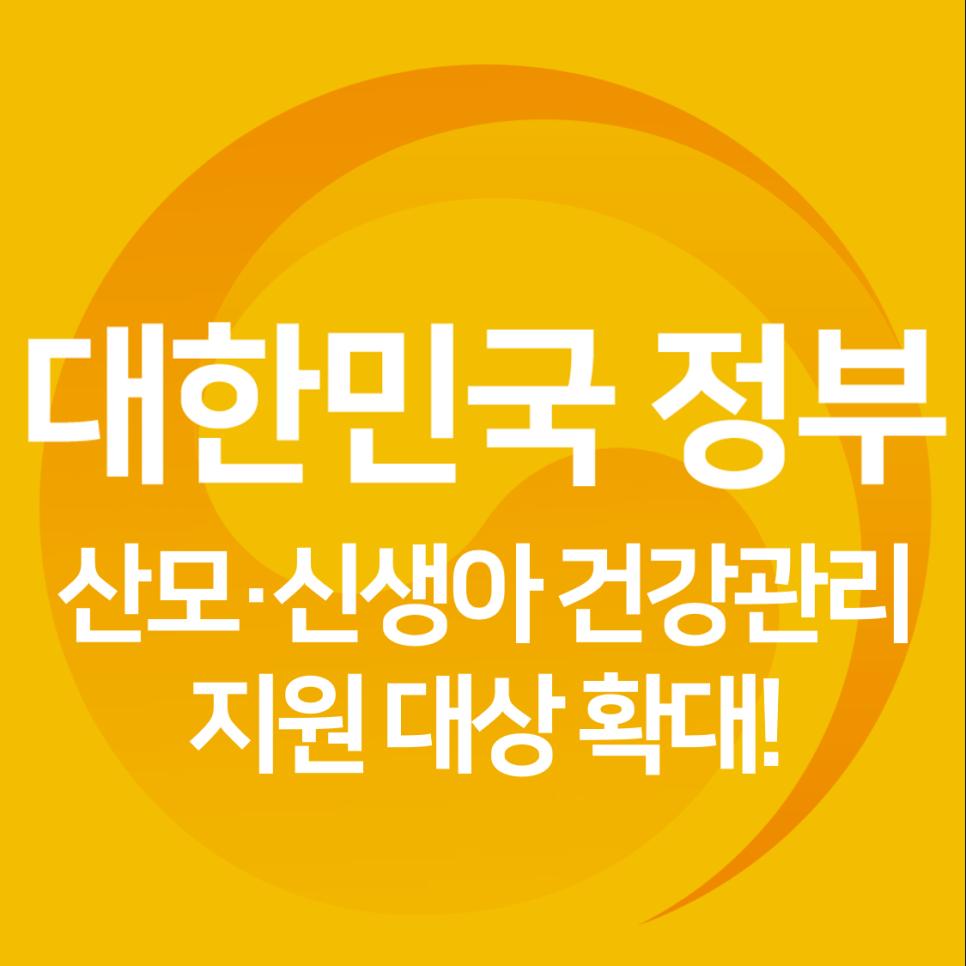 대한민국 정부 산모.신생아 건강관리지원 대상 확대!