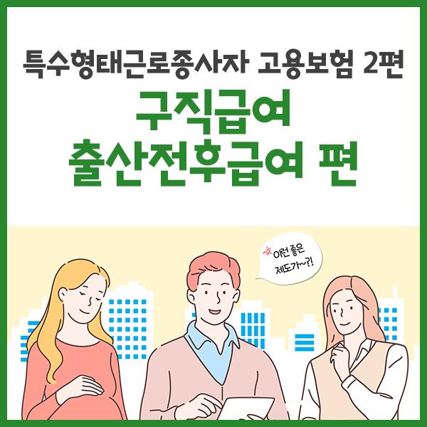 특수형태근로종사자 고용보험 편 - 구직급여 출산전후급여 편