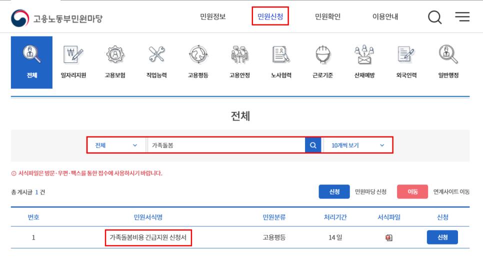고용노동부민원마당 캡쳐화면 - 민원신청