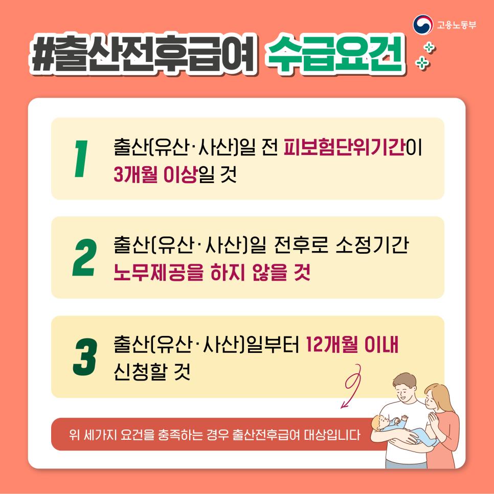 #출산전후급여 수급요건