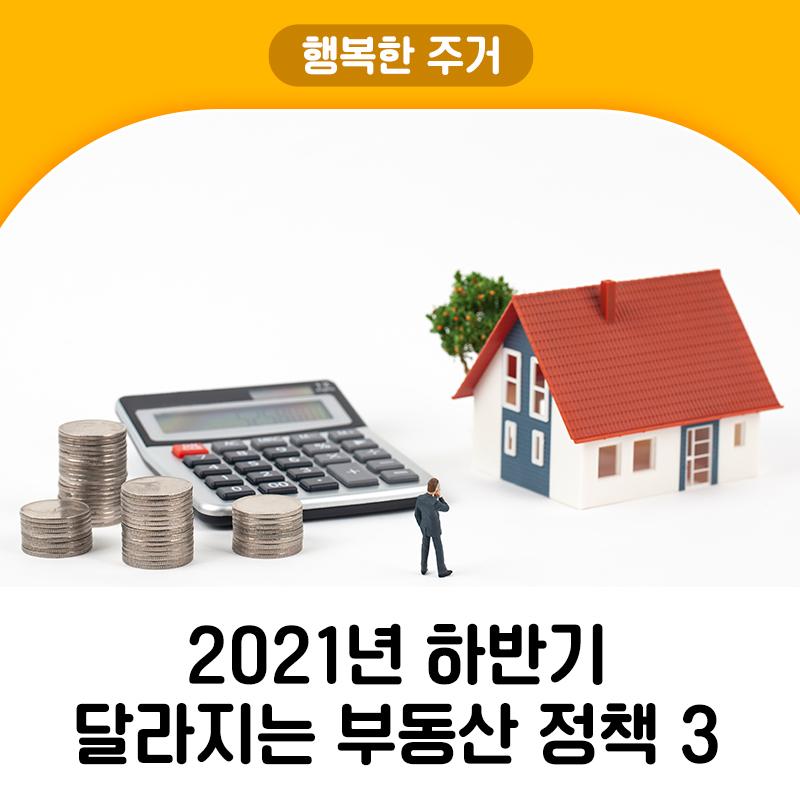 2021년 하반기 달라지는 부동산 정책 3