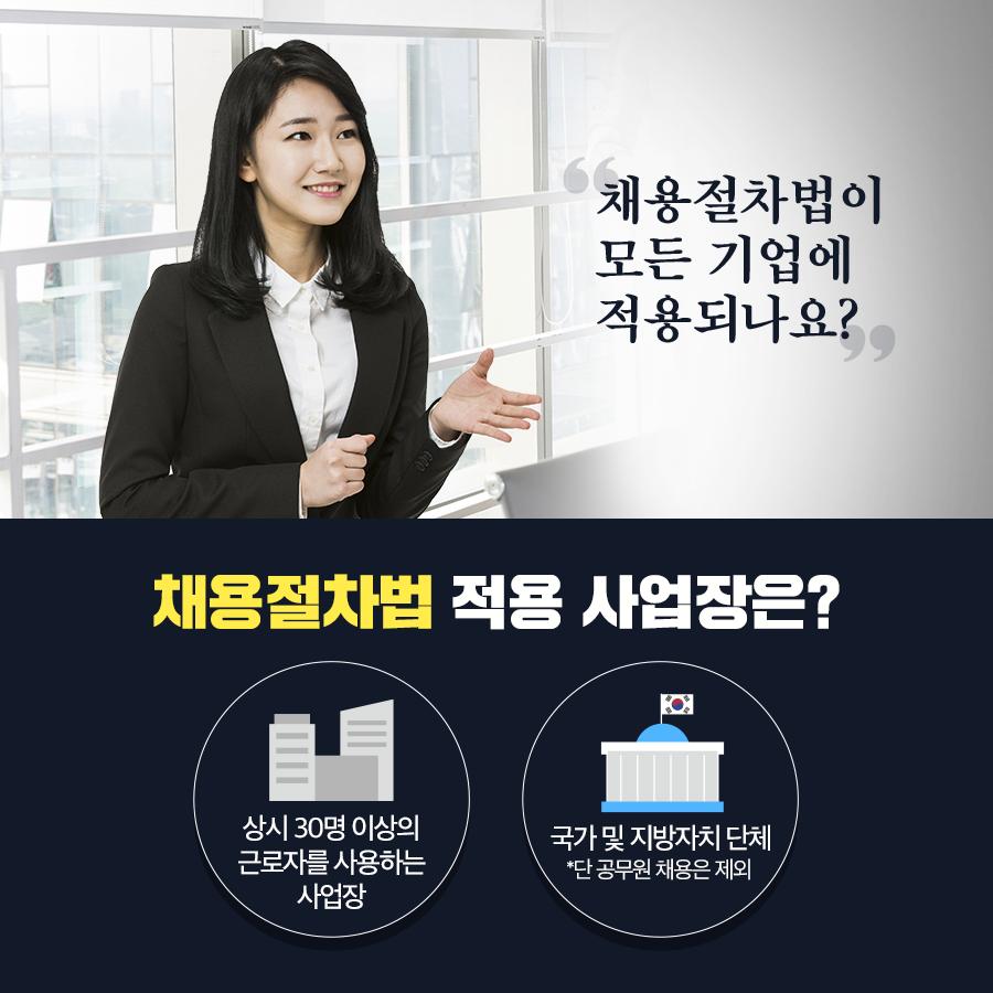 채용절차법이 모든 기업에 적용되나요?