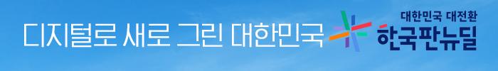 디지틸로 새로 그린 대한민국 - 대한민국 대전환 한국판뉴딜