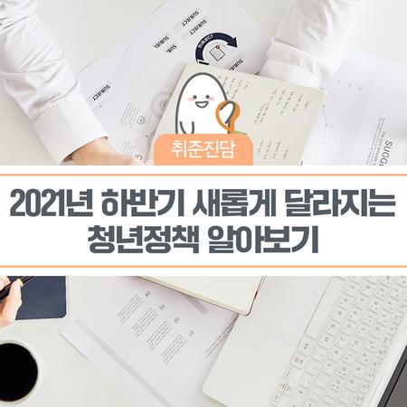 2021년 하반기 새롭게 달라지는 청년정책 알아보기