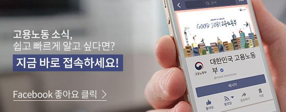 고용노동 소식, 쉽고 빠르게 알고 싶다면? 지금 바로 접속하세요! facebook 좋아요 클릭