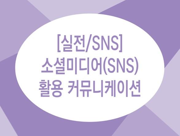 소셜미디어(SNS)활용 커뮤니케이션 1월