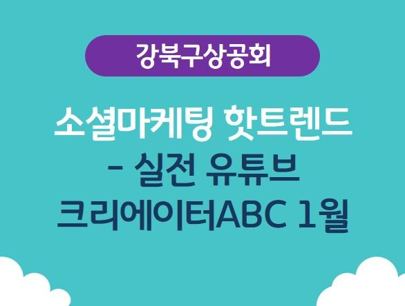 소셜마케팅 핫트렌드-실전유튜브 크리에이터ABC 1월 - 강북
