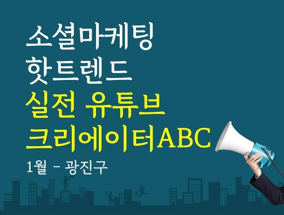 소셜마케팅 핫트렌드-실전 유튜브 크리에이터ABC 1월 - 광진구