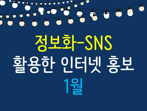 정보화-SNS 활용한 인터넷 홍보 1월