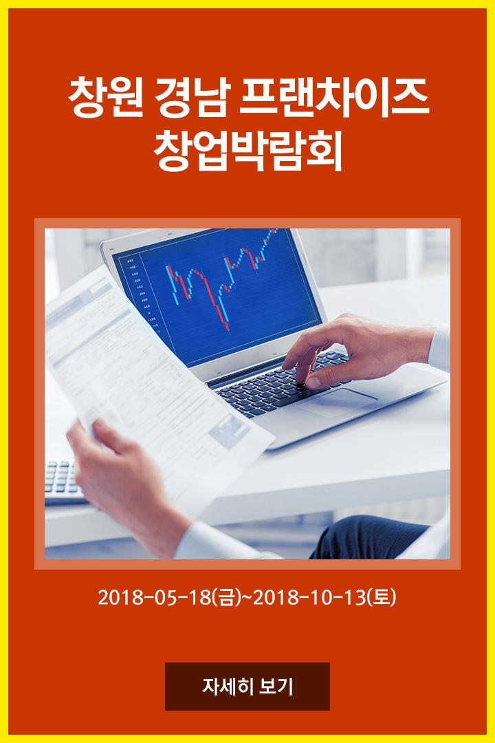 창원 경남 프랜차이즈 창업박람회