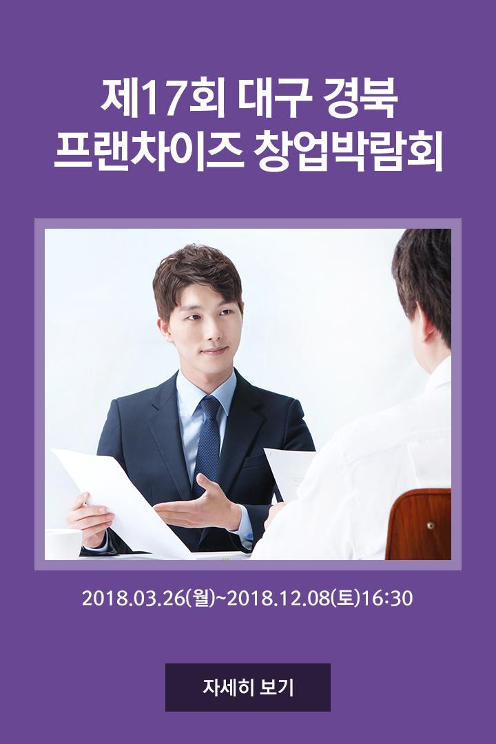 제17회 대구 경북 프랜차이즈 창업박람회
